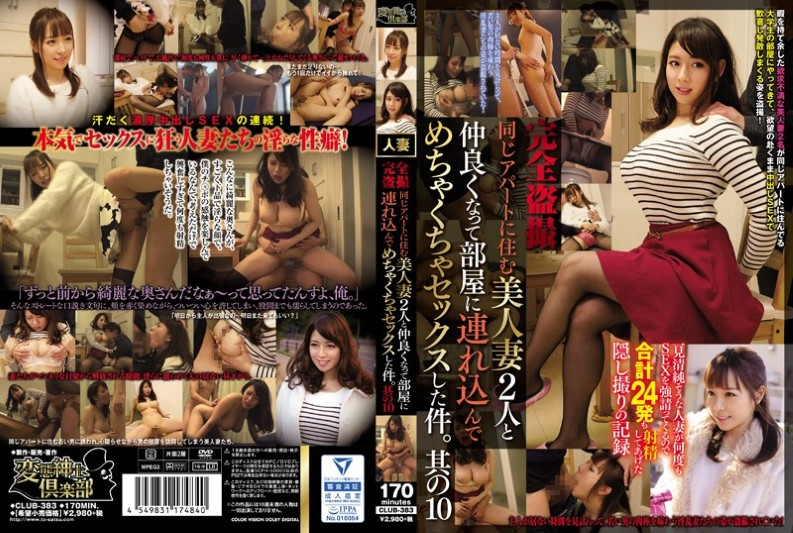 CLUB-383 Complete Voyeurism A Case Of Having Sex With A Beautiful Wife Two People Living In The Same Apartment As They Got Along Well And Took A Room.Part 10