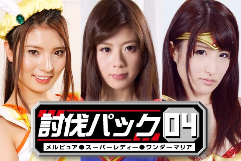 GDGA-10 Heroine Punitive Pack 04 (Mel Pure Super Lady · Wonder Maria) (Giga) 2013-04-26