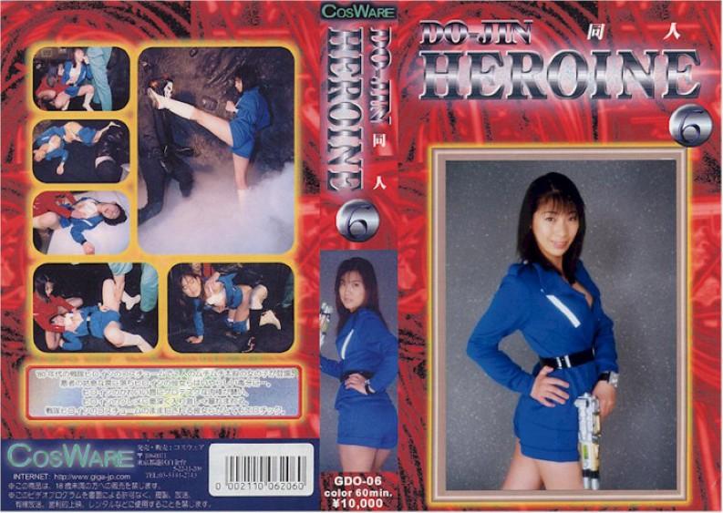 GDO-06 Heroine Companion 6 (Giga) 2003-04-02
