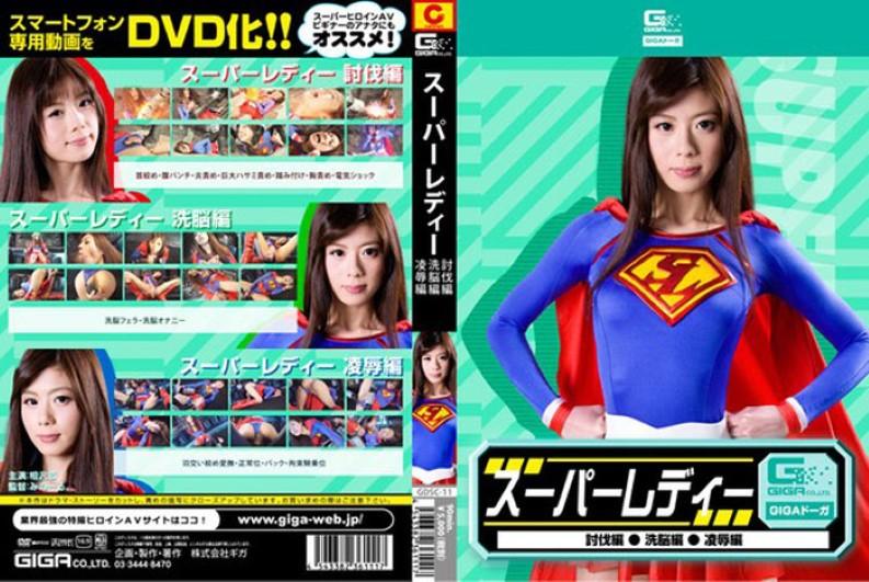 GDSC-11 Super Lady (subjugation, Brainwashing, Insult) (Giga) 2013-04-26