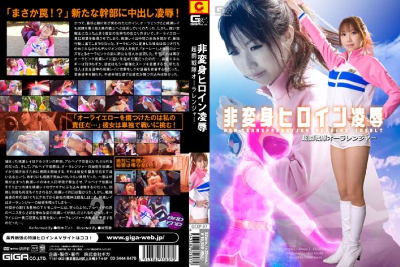 GEXP-07 Non Transformation Heroine Insult Super Fighting Corps Aura Ranger (Giga) 2011-06-24