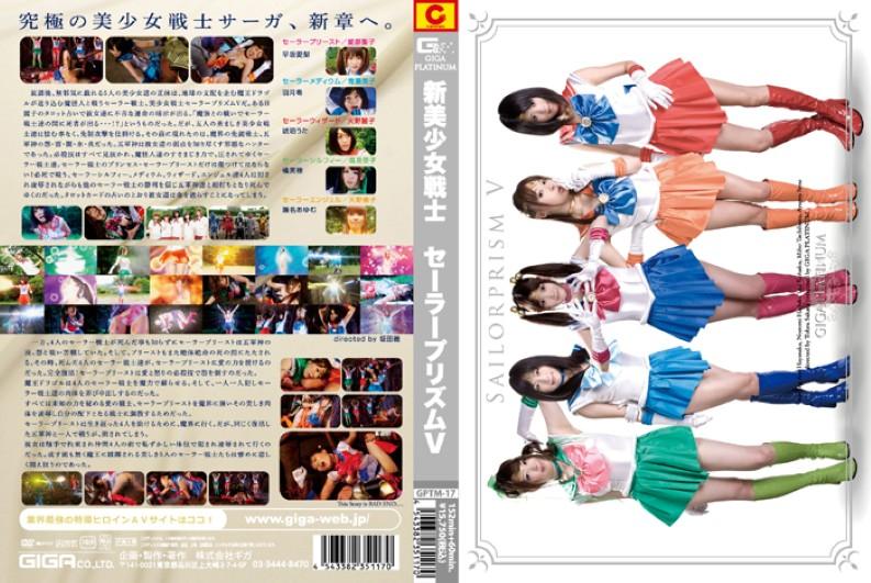 GPTM-17 New Bishoujo Senshi Sailor Prism Ⅴ (Giga) 2011-08-12