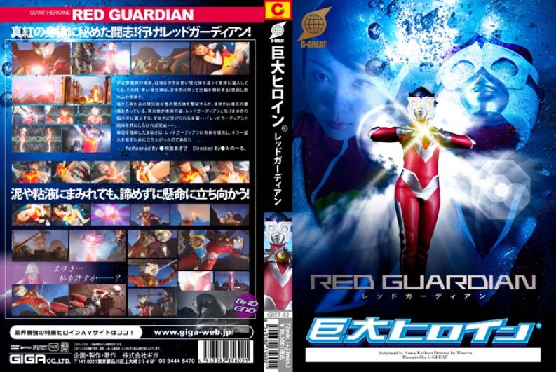 GRET-02 Huge Heroine (R) Red Guardian (Giga) 2011-05-27