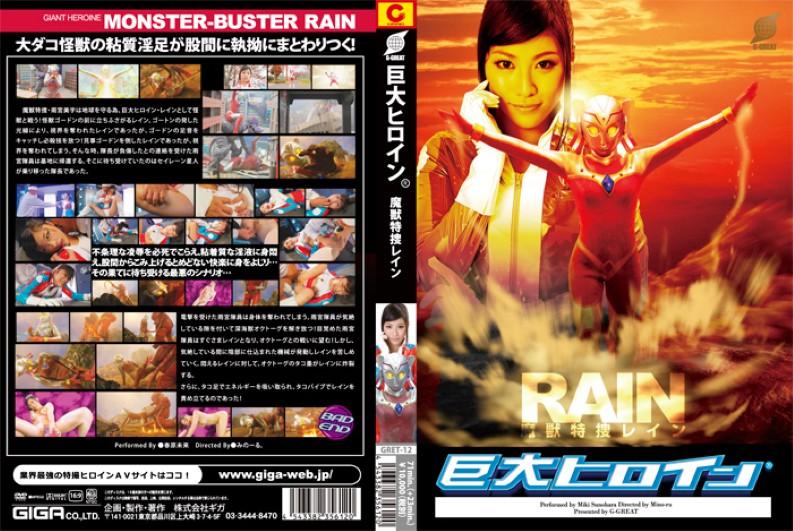 GRET-12 Huge Heroine (R) Mamon Beast Special Rain (Giga) 2013-03-08