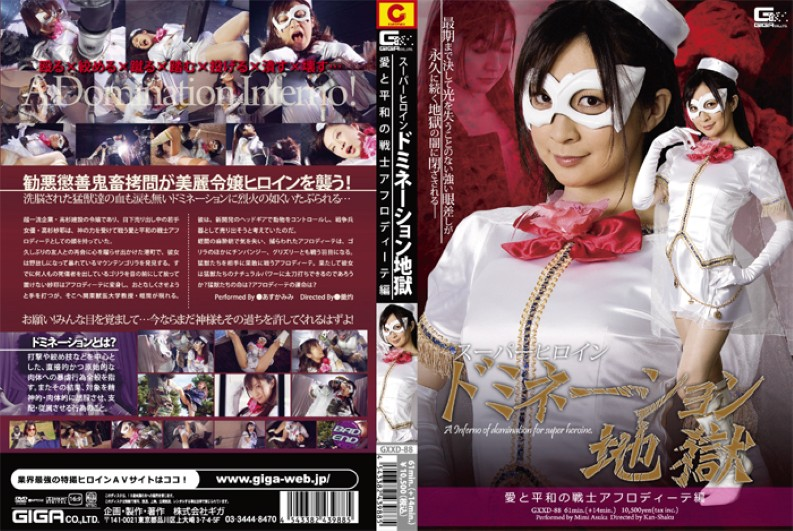 GXXD-88 Super Heroine Domination Horror Hero Love And Peace Warrior Aphrodite (Giga) 2011-02-11