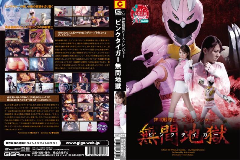 GXXD-90 Jinja Sentai Be Stranger Pink Tiger Mugen Hell (Giga) 2011-02-25