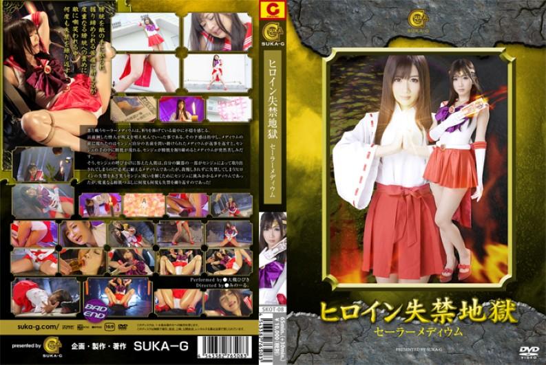 SKOT-08 Heroine Incontinence Hell Sailor Medium (Giga) 2013-03-22