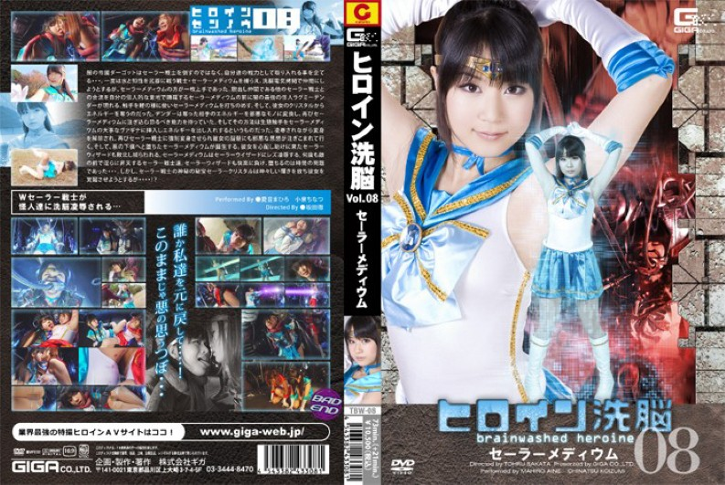 TBW-08 Heroine Brainwashing Vol.08 Sailor Medium Edition (Giga) 2011-01-28