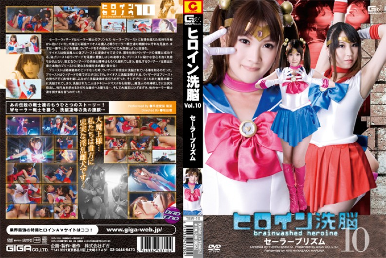 TBW-10 Heroine Brainwashed Vol.10 Sailor Prism (Giga) 2011-10-28
