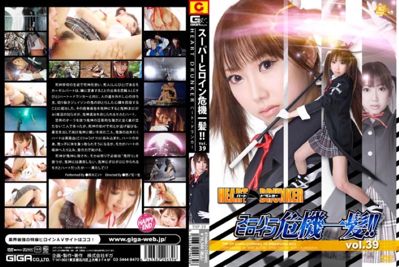 THP-39 Super Heroine Crisis Is Over !!Vol.39HEART DRUNKER (Giga) 2011-08-12