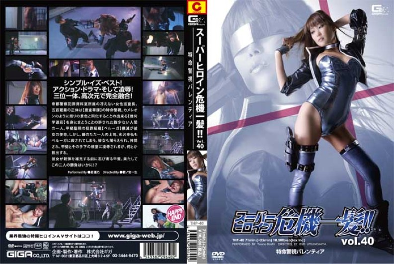 THP-40 Super Heroine Crisis Is Over !!Vol.40 Special Valuation Valentia (Giga) 2011-10-14