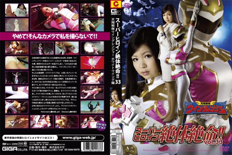 THZ-33 Super Heroine Desperate Situation !!Vol.33 Tensho Sentai Wing Ranger White Wing Edition (Giga) 2010-12-10