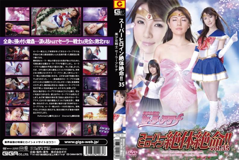 THZ-35 Super Heroine Desperate Situation !!Vol.35 Pretty Soldier Sailor Athena (Giga) 2011-05-13