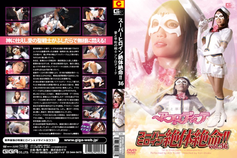 THZ-36 Super Heroine Desperate Situation !!Vol.36 A Warrior Of Love And Peace Aphrodite (Giga) 2011-07-08