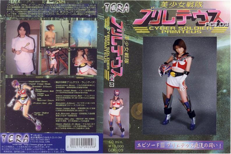 TOR-09 Pretty Soldier Primateus ACT.03 (Giga) 2002-02-10