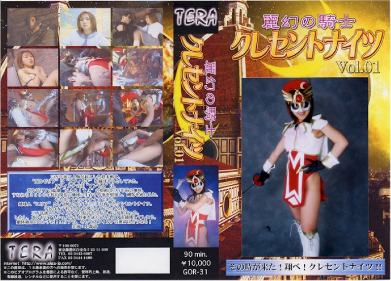 TOR-31 Revenant Knight Crescent Knights 01 (Giga) 2003-12-09
