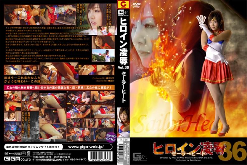 TRE-36 Heroine Insult Vol.36 Sailor Heat Edition (Giga) 2011-01-14