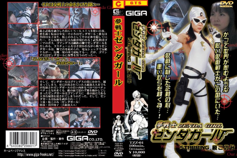 TZZ-01 Yume Warrior Senda Girl (Giga) 2004-05-01
