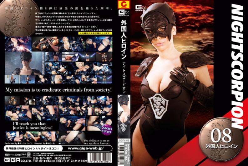 GGFH-08 Super Heroine Night Scorpion (Giga) 2012-06-08