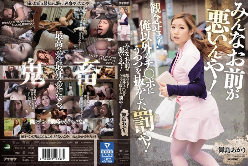 (IPZ-913) Everyone You Can Do Bad And!Idea To Tut!Punishment And Was Left Out Of The Reality To Me Other Than Ji ○ Port! Akari Maijima