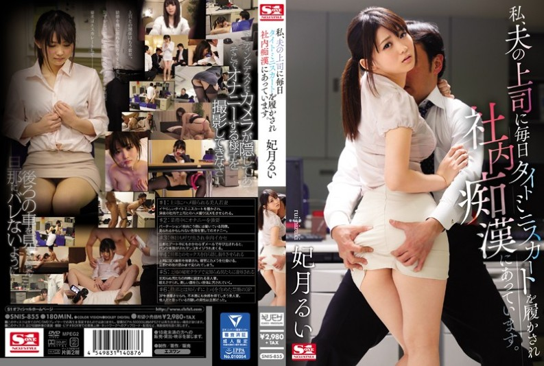 (SNIS-855) I, Is Wearing A Tight Mini Skirt Every Day The Boss Of Her Husband Has Been In-house Molester. Kisakitsuki Rui