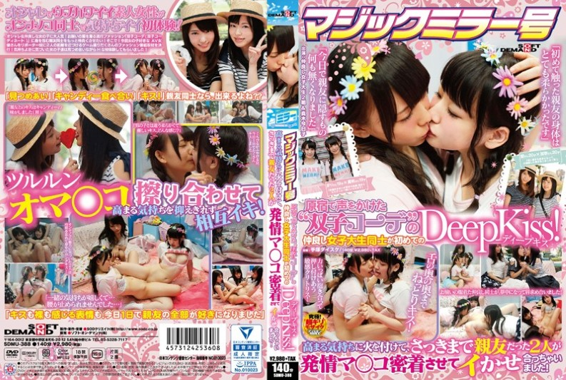 SDMU-388 マジックミラー号 原宿で声をかけた'双子コーデ'の仲良し女子大生同士が初めてのDeep Kiss