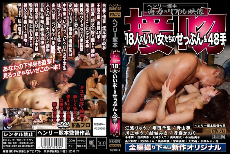 (FAX-538) Henry Tsukamoto Powerful Realistic Video 18 People Of Good Women Of The Kiss And 48 Hand