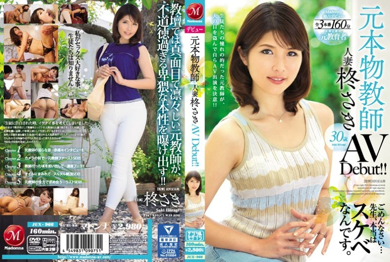 (JUX-966) Original Genuine Teacher Married Woman Holly Earlier AV Debut! !