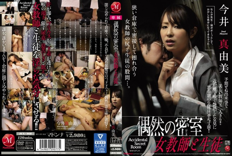[JUX-968] Chance Of Behind Closed Doors A Female Teacher And A Student Mayumi Imai