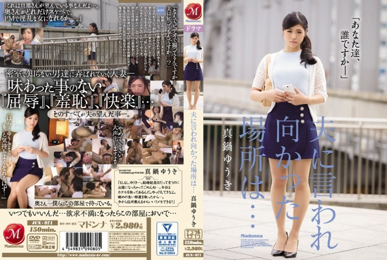 (JUX-971) Where Went Said To My Husband ... Yuuki Manabe
